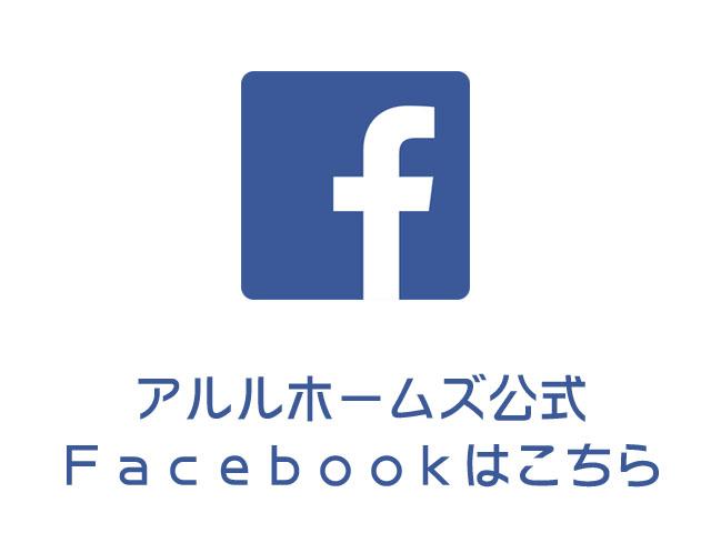 アルルホームズ公式Facebook