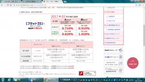 スクリーンショット 2017-03-04 10.47.37